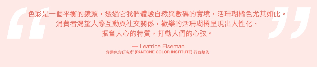 pantone-color-of-the-year-2019-living-coral-lee-eiseman-quote-TC.jpg